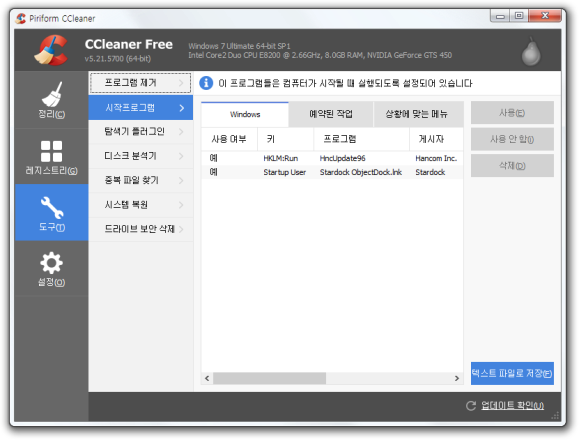 ccleaner-06.png